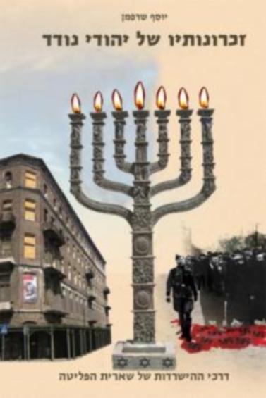 זכרונותיו של יהודי נודד