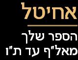 אחיטל לוגו
